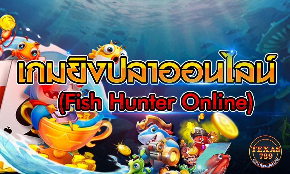 สูตรยิงปลาออนไลน์-เกม