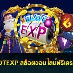 exp slot-คาสิโน